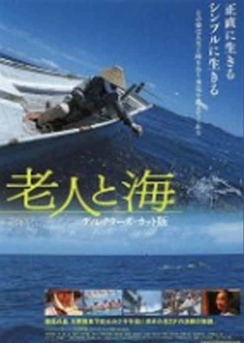 老人と海 ディレクターズ・カット版