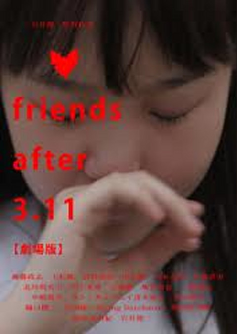 friends after 3.11 劇場版