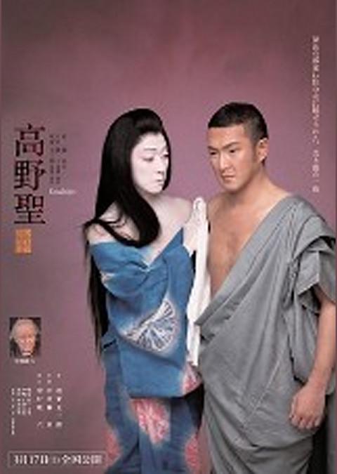 シネマ歌舞伎 高野聖