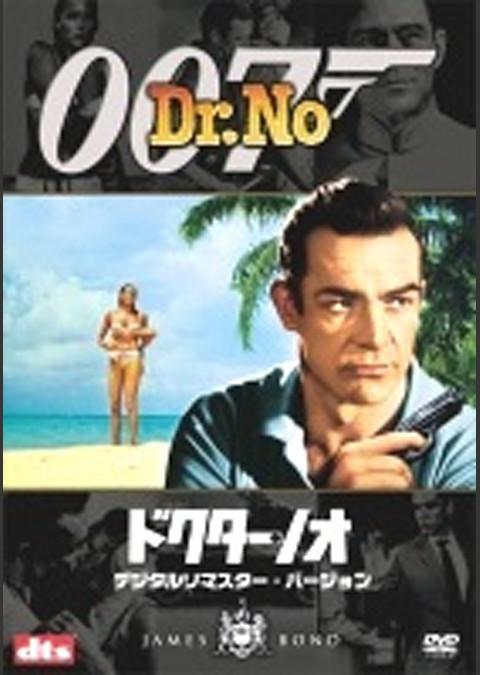 007は殺しの番号 ドクターノオ