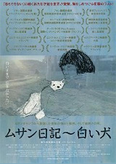 ムサン日記~白い犬