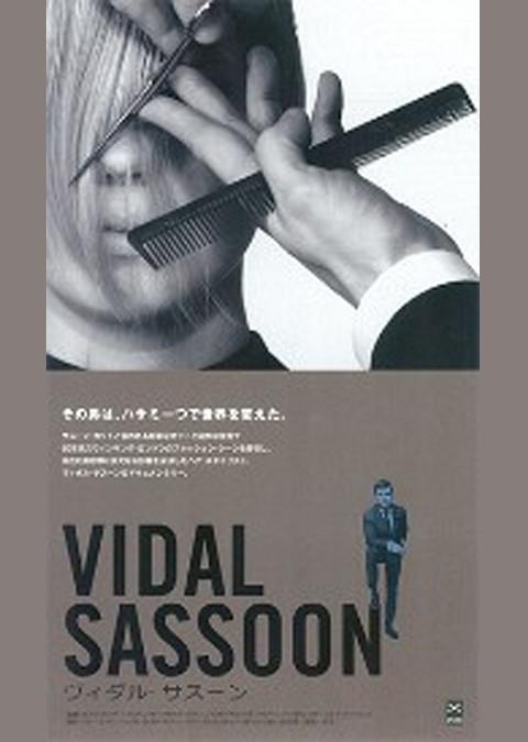 ヴィダル・サスーン