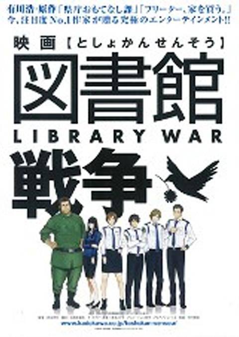 図書館戦争 革命のつばさ