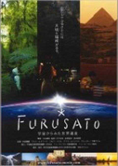 FURUSATO-宇宙からみた世界遺産-