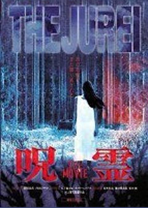 呪霊 THE MOVIE 黒呪霊