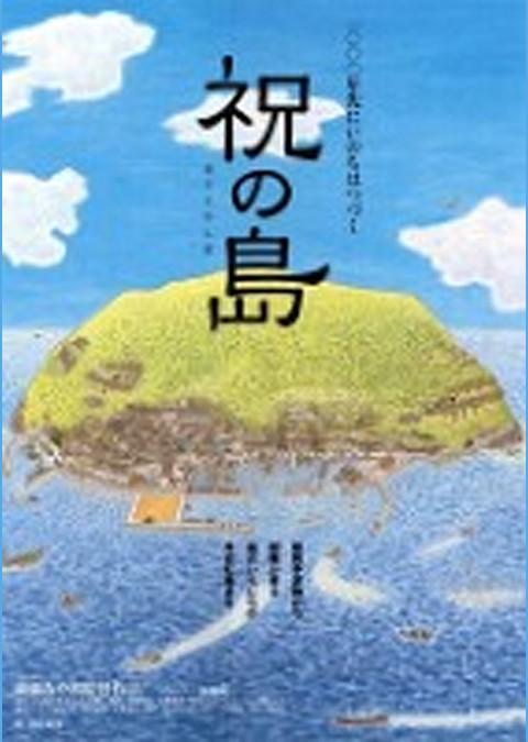祝(ほうり)の島
