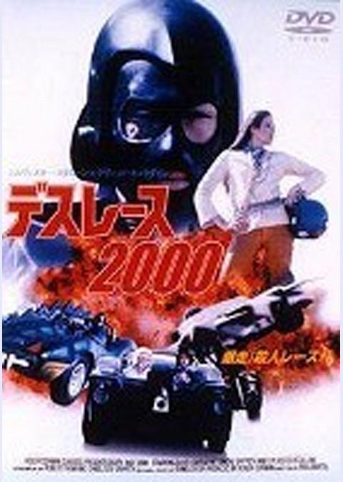 デス・レース 2000年