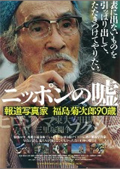 ニッポンの嘘 ~報道写真家 福島菊次郎90歳~
