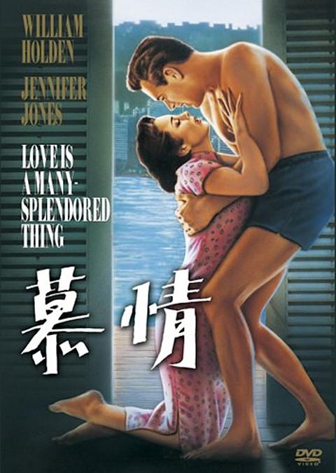 慕情(1955)