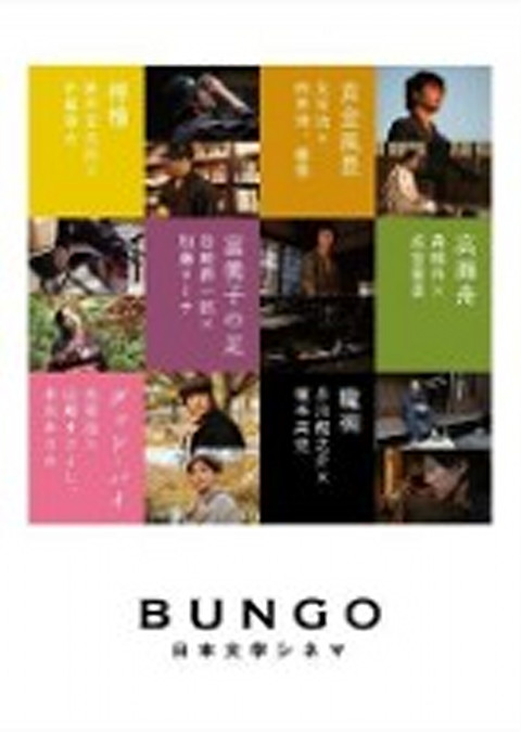 BUNGO -日本文学シネマ- 魔術