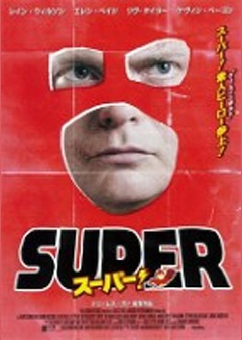 スーパー!