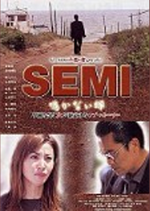 SEMI/鳴かない蝉