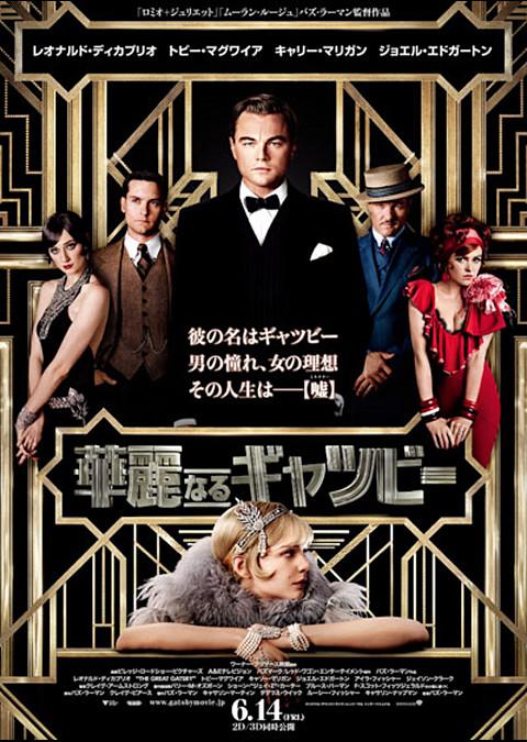 華麗なるギャツビー (2013)
