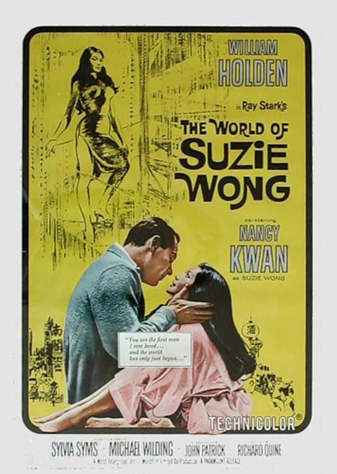 スージー・ウォンの世界