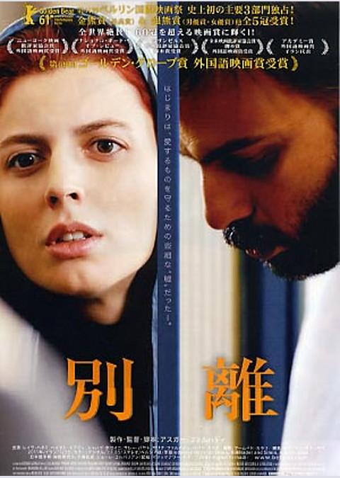 別離 (2011)