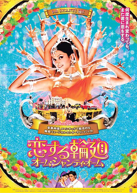 恋する輪廻 オーム・シャンティ・オーム