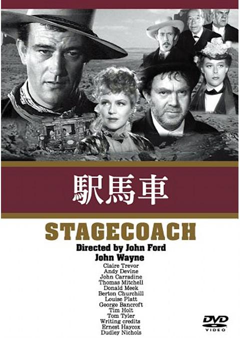 駅馬車(1965)