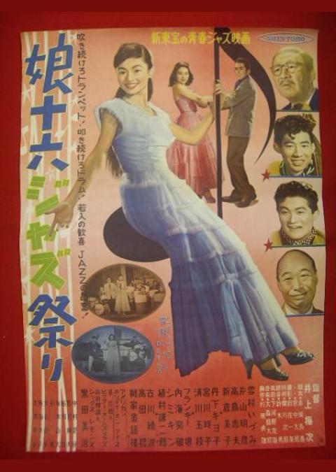 娘十六ジャズ祭り