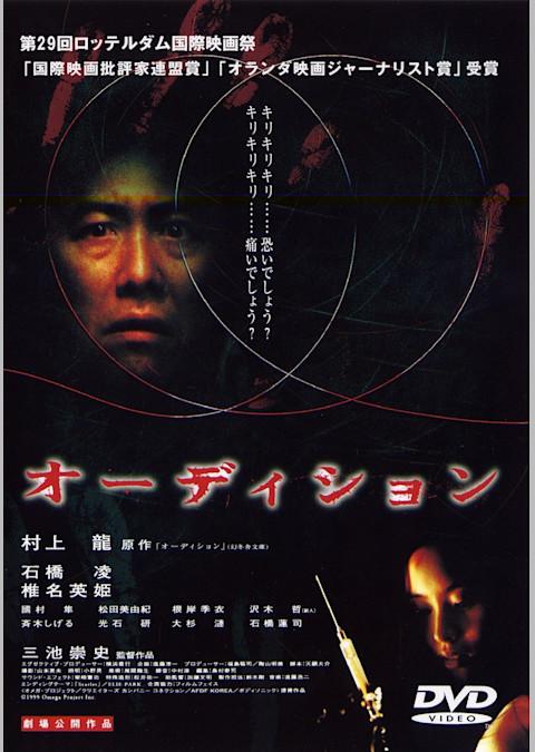 オーディション(2000)
