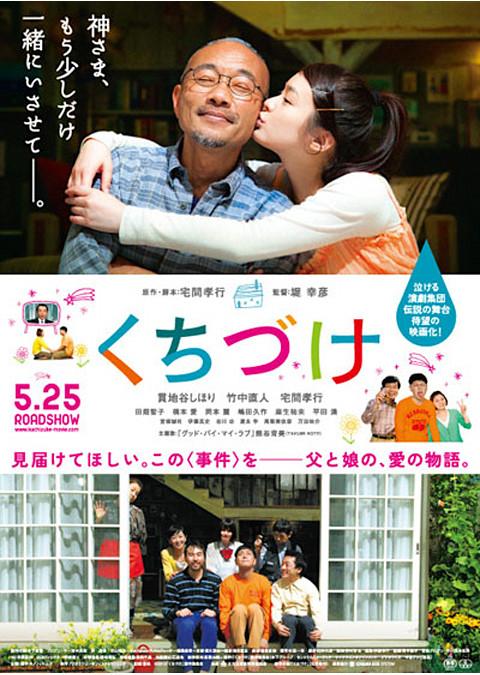 くちづけ (2013)