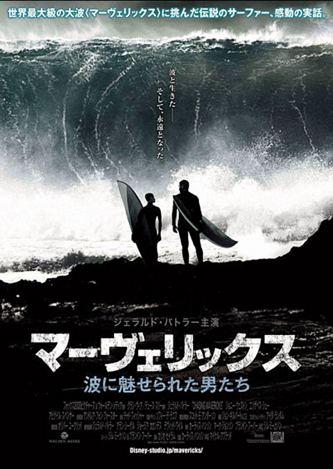 マーヴェリックス/波に魅せられた男たち