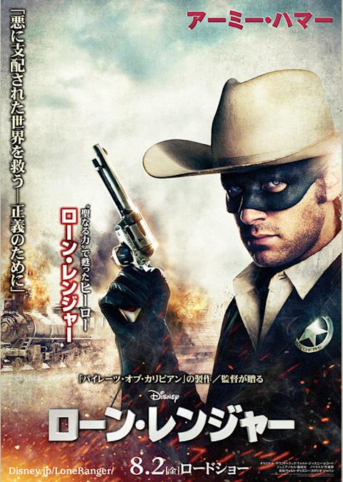 ローン・レンジャー (2013)