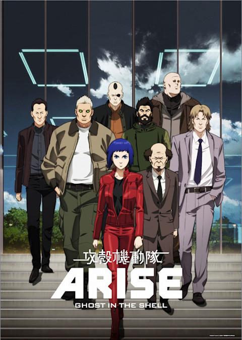 攻殻機動隊ARISE -GHOST IN THE SHELL