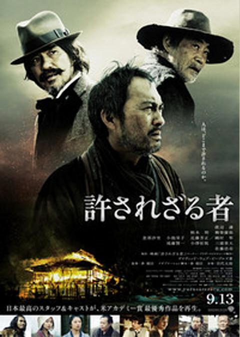 許されざる者 (2013)