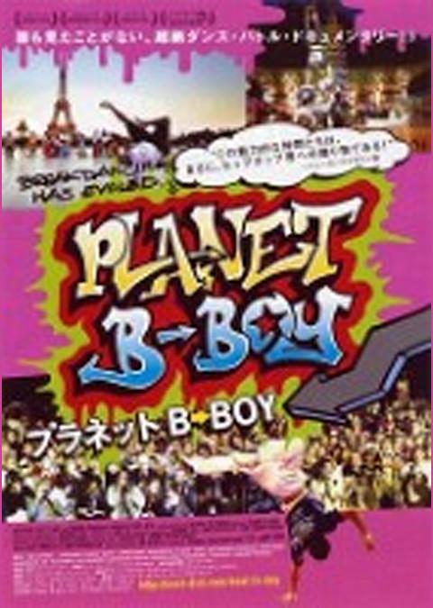プラネット B-BOY