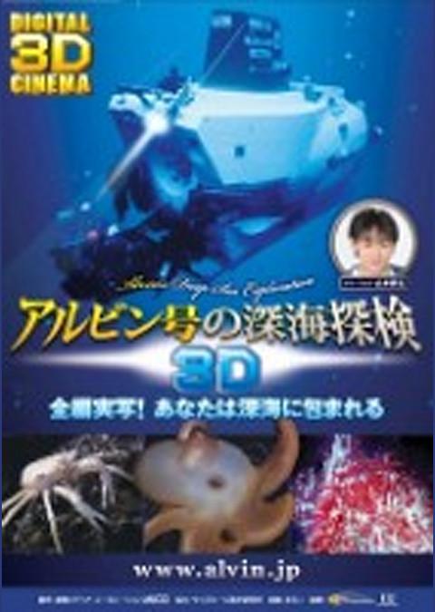アルビン号の深海探検 3D