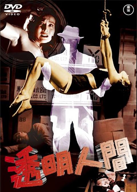 透明人間(1954)