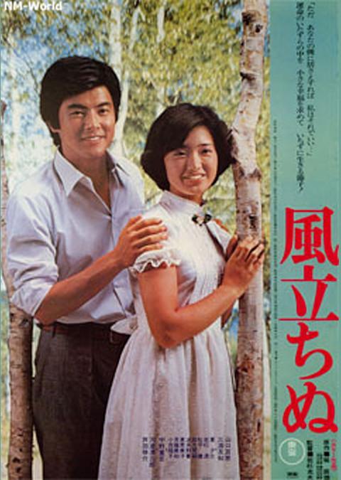 風立ちぬ (1976)