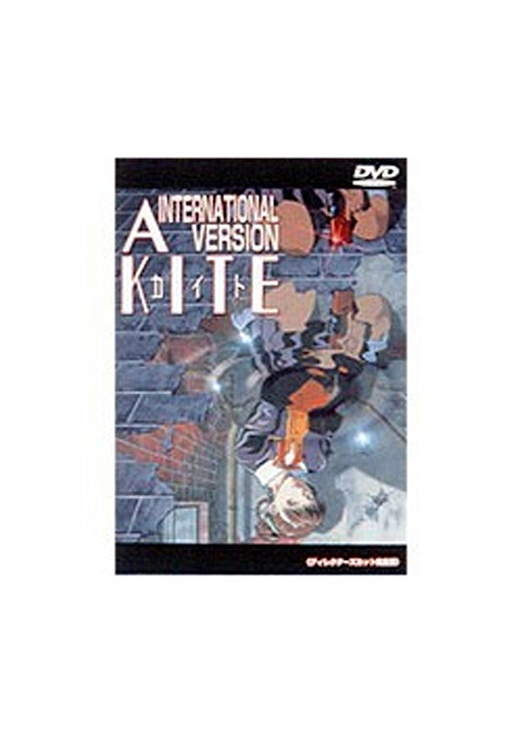 A KITE INTERNATIONALバージョン