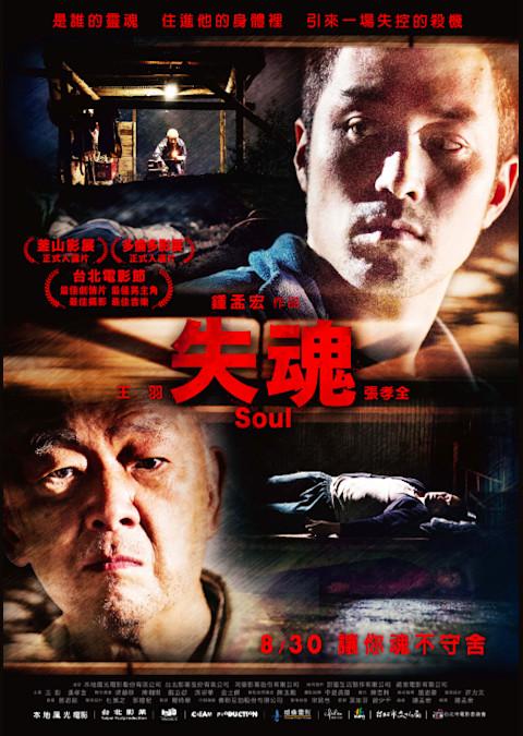 失魂 (台湾電影ルネッサンス2013)