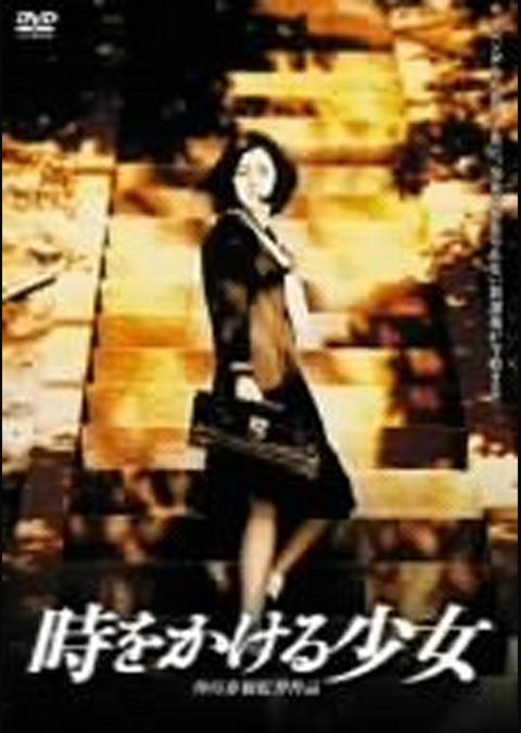 時をかける少女 (1997)