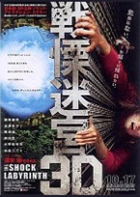 戦慄迷宮3D THE SHOCK LABYRINTH