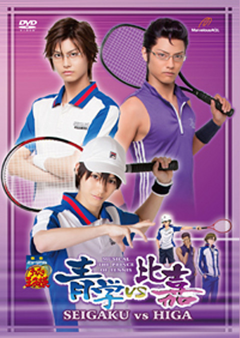 ミュージカル「テニスの王子様」青学vs比嘉