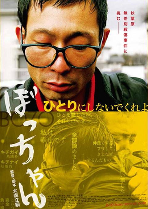 ぼっちゃん(2012)