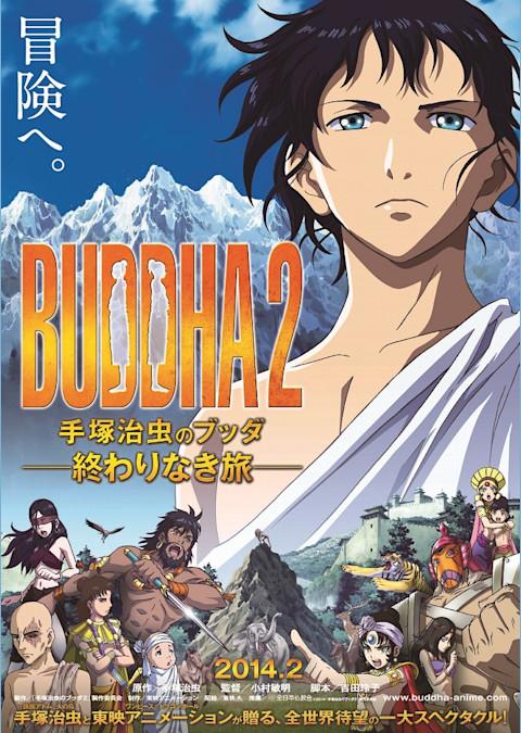 BUDDHA2 手塚治虫のブッダ 終りなき旅