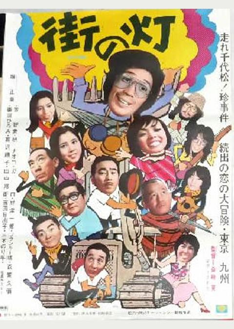 街の灯(1974)