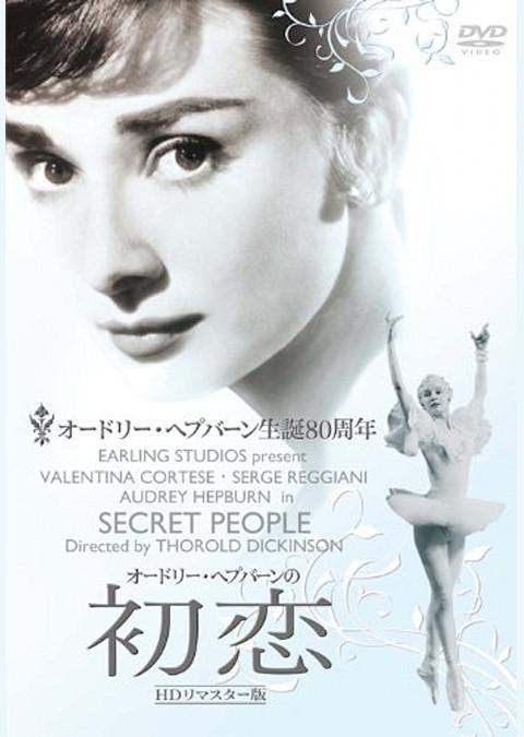 初恋(1952)