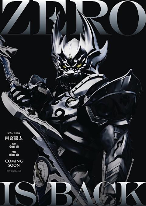 絶狼 ZERO BLACK BLOOD