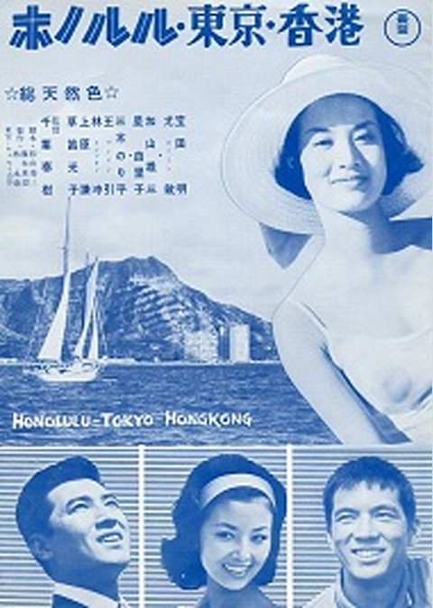 ホノルル・東京・香港