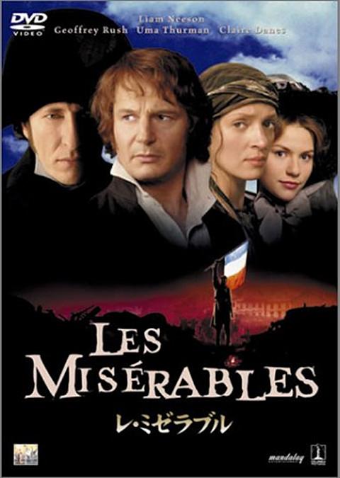 レ・ミゼラブル (1997)