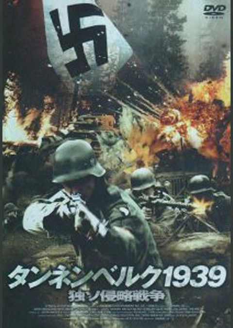 タンネンベルク1939~独ソ侵略戦争~
