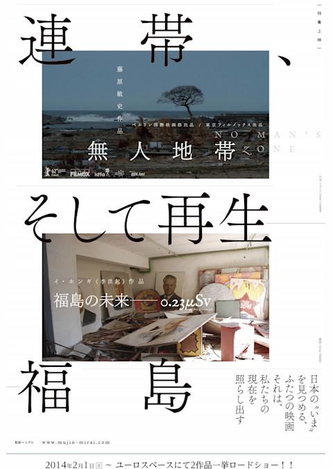 福島の未来 0.23μSv