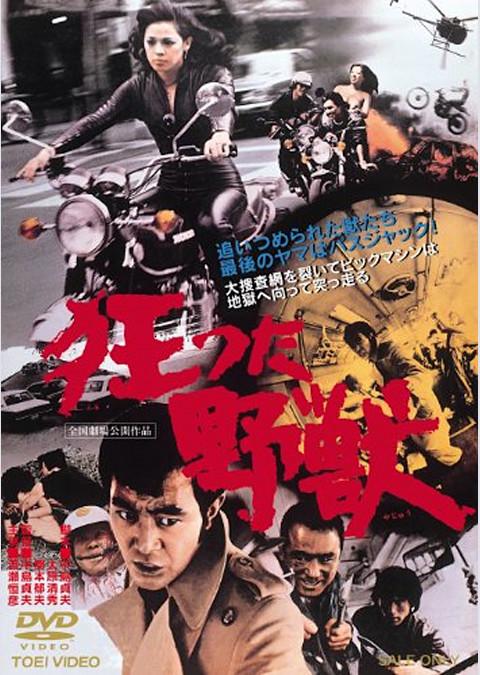 狂った野獣(1976)