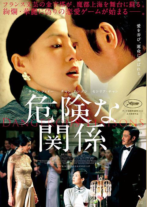 危険な関係 (2013)