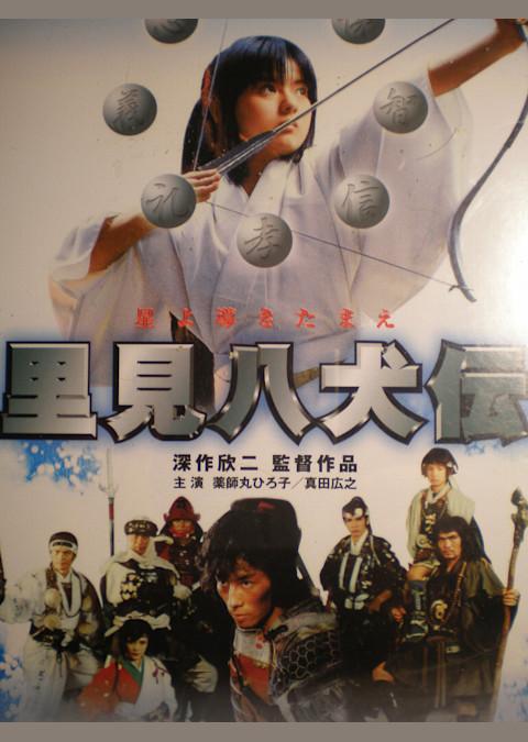 里見八犬伝 (1983)