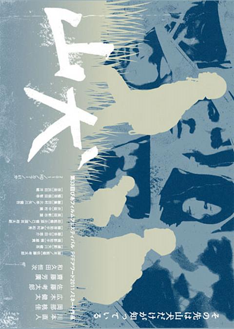 山犬(2012)